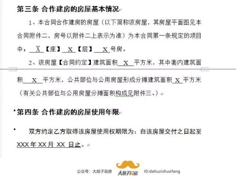 深圳村委统建楼合作建房协议