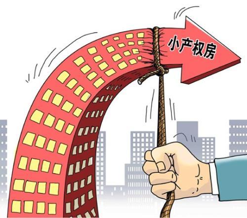 深圳小产权房网插图